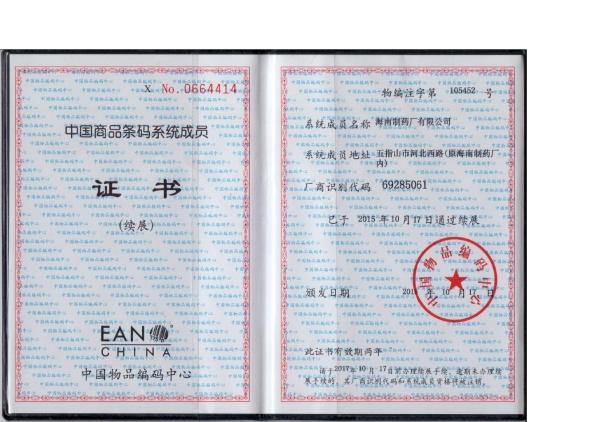 manbetx全站app下载制药厂有限公司中国商品条码系统成员证书