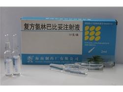 复方氨林巴比妥注射液